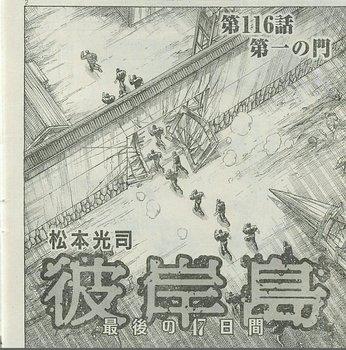 彼岸島2.jpg